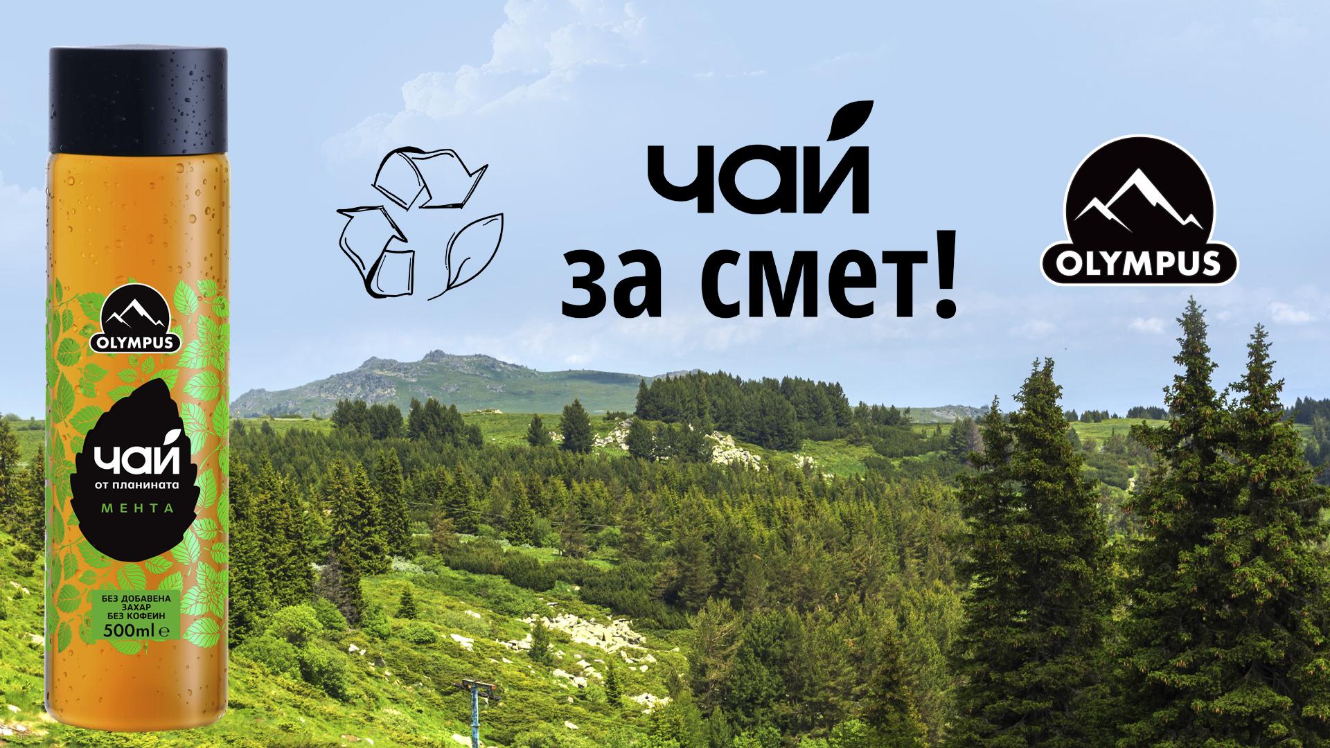 """Чай за смет"" на OLYMPUS и хижа Алеко image"