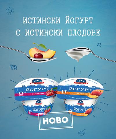 Истински йогурт с истински плодове image