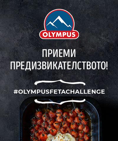 ПРИЕМИ ПРЕДИЗВИКАТЕЛСТВОТО! #OLYMPUSFETACHALLENGE image