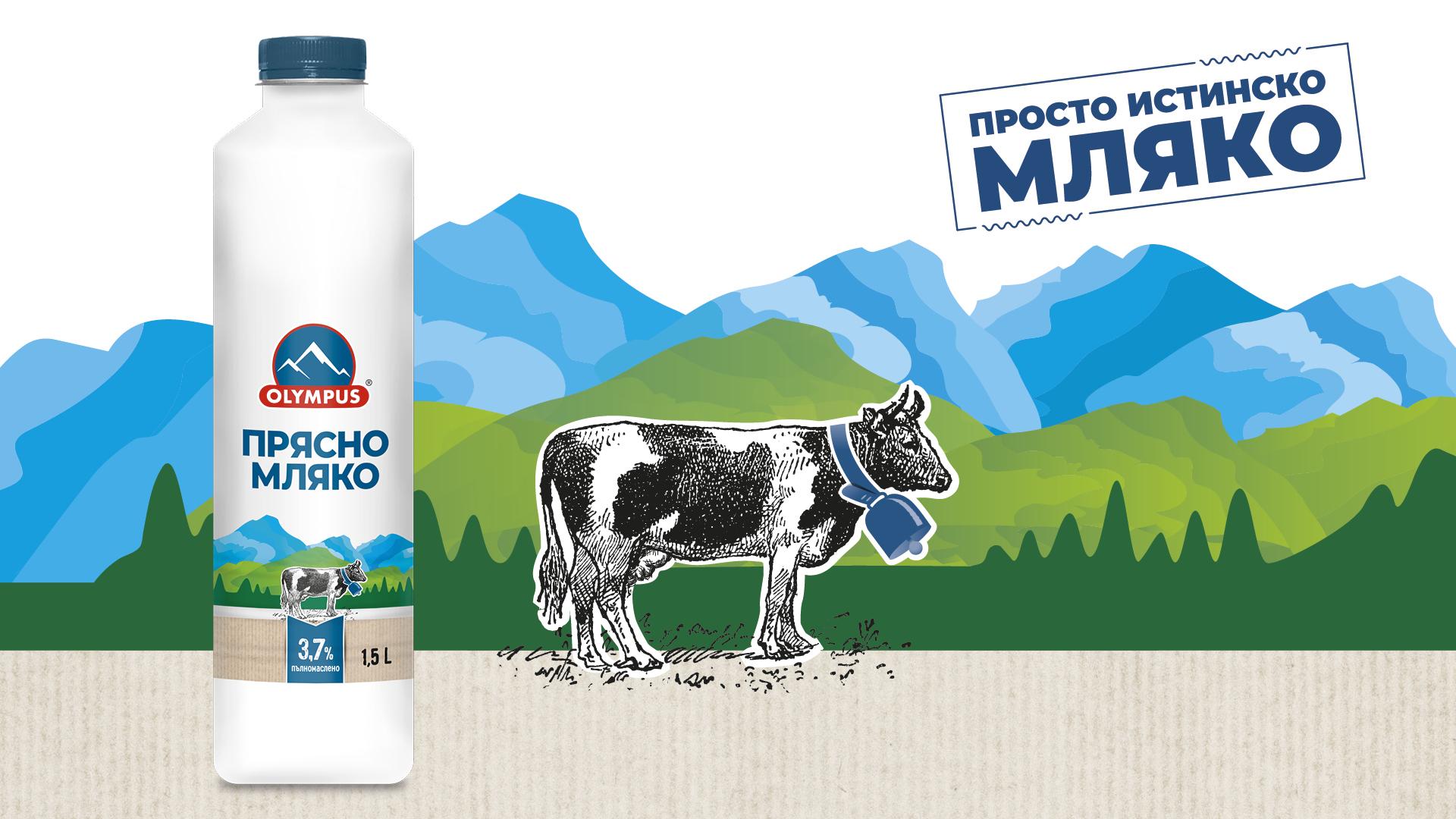 Прясно мляко за всички с новата по-голяма опаковка на Olympus image